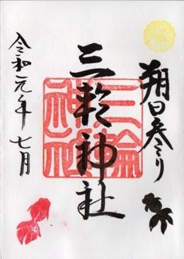 大須三輪神社 御朱印 2019年7月通常.jpg