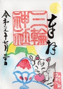 大須三輪神社 御朱印 かき氷.jpg