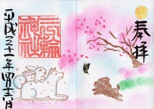 大須三輪神社 御朱印 ウサギとワンコ 見開き.jpg