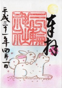 大須三輪神社 御朱印 ワンコとウサギ.jpg