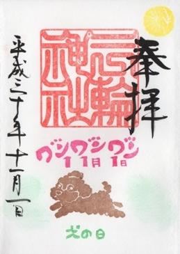 大須三輪神社 御朱印 ワンワンワン 犬の日.jpg