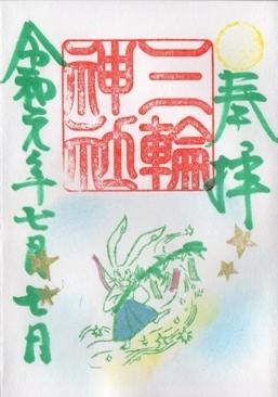 大須三輪神社 御朱印 七夕 片面 直書き.jpg