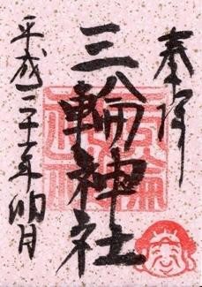 大須三輪神社 御朱印 和紙 2019年4月.jpg