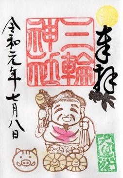 大須三輪神社 御朱印 大黒祭 2019年7月.jpg