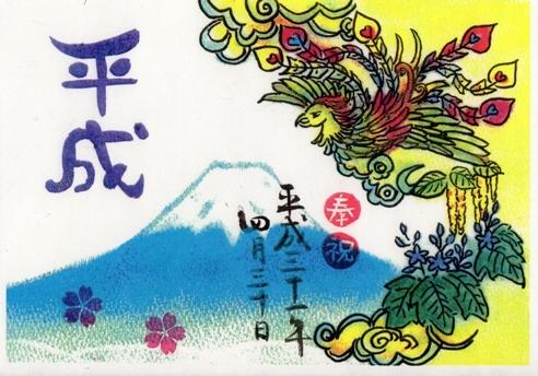 大須三輪神社 御朱印 平成.jpg