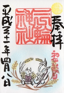 大須三輪神社 御朱印 星野くんとお稲荷さん 初午いなり.jpg