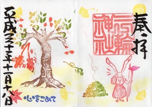 大須三輪神社 御朱印 星野くんの焼き芋 プレゼント.jpg