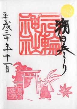 大須三輪神社 御朱印 朔日 2018年11月.jpg