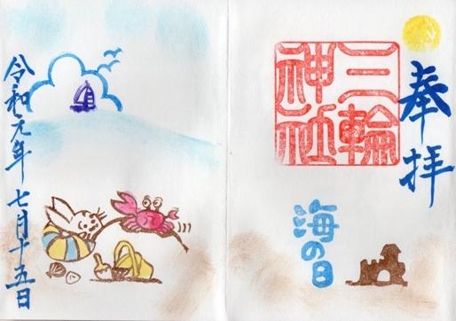 大須三輪神社 御朱印 海の日 当日.jpg