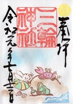 大須三輪神社 御朱印 海の日 片面.jpg