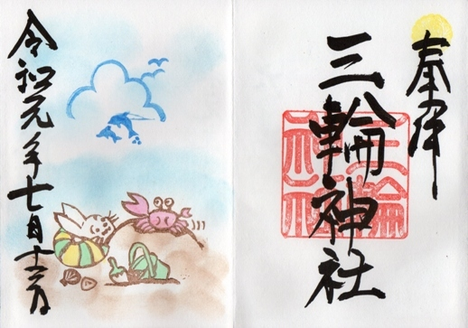 大須三輪神社 御朱印 海の日 見開き.jpg