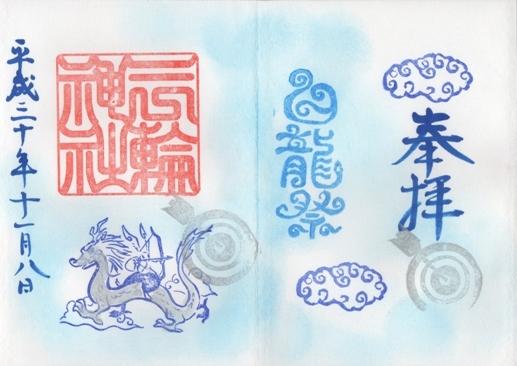 大須三輪神社 御朱印 白龍祭 8日限定.jpg