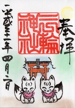 大須三輪神社 御朱印 福光稲荷.jpg