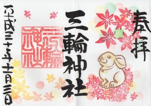 大須三輪神社 御朱印 紅葉.jpg