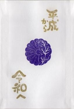 大須三輪神社 御朱印 裏表紙.jpg