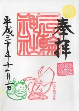 大須三輪神社 御朱印 通常 2018年11月.jpg