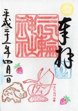 大須三輪神社 御朱印 通常 2019年4月.jpg