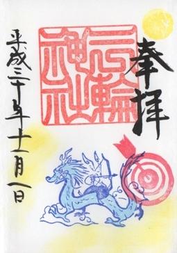 大須三輪神社 御朱印 龍 2018年.jpg