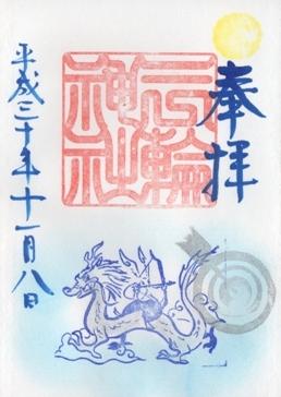 大須三輪神社 御朱印 龍 8日限定.jpg