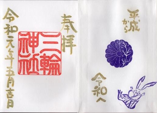 大須三輪神社 御朱印帳 表紙裏 白銀 修正.jpg