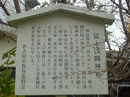 大須富士浅間神社35.JPG
