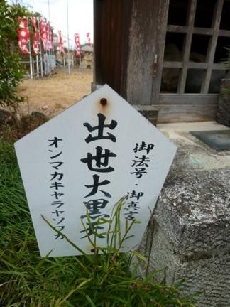 太聖寺02.JPG