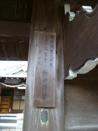 太聖寺08.JPG