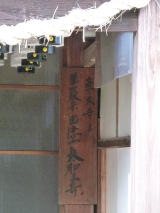 太聖寺09.JPG