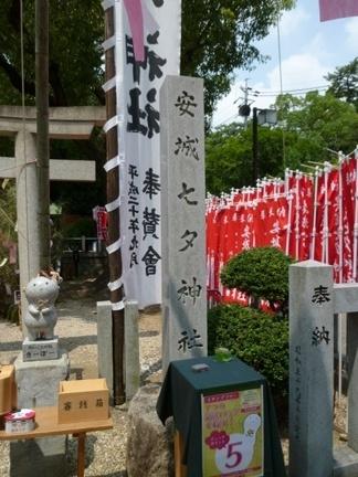 安城七夕神社02.JPG