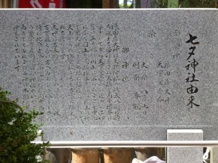 安城七夕神社25.JPG
