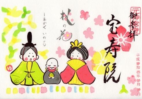 宝寿院 3月 ひな祭り.jpg
