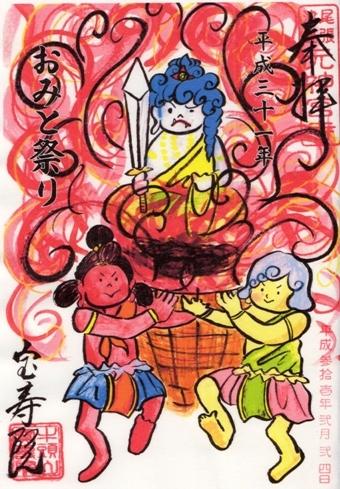 宝寿院 御朱印 おみと祭り.jpg