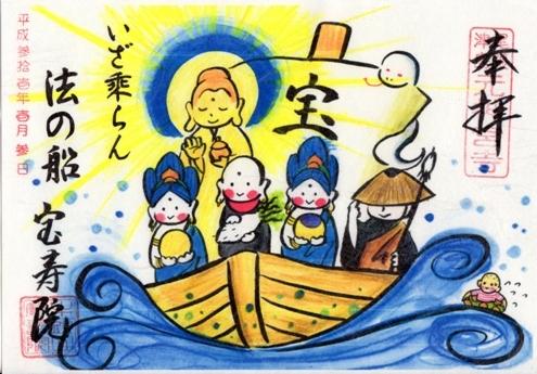 宝寿院 御朱印 宝船.jpg