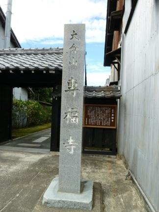 専福寺01.JPG
