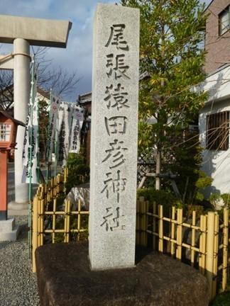 尾張猿田彦神社02.JPG