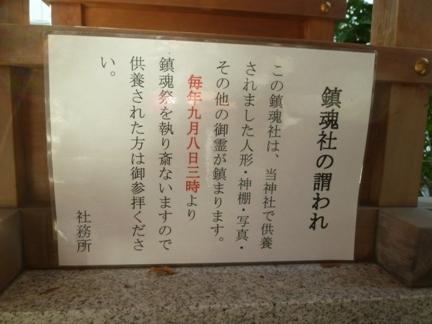 尾張猿田彦神社09.JPG