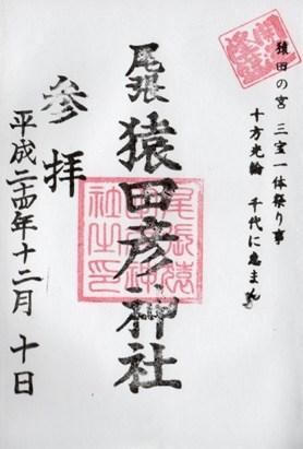 尾張猿田彦神社 御朱印.jpg
