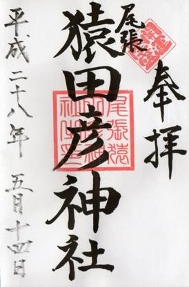尾張猿田彦神社 御朱印 2016年05月14日.jpg