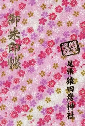 尾張猿田彦神社 御朱印帳 表.jpg