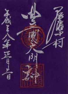尾張豊国神社 御朱印 平成28年お正月御朱印.jpg