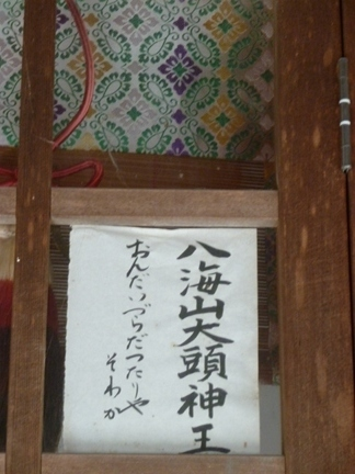 岩崎御嶽社05.JPG