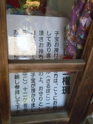 岩崎御嶽社10.JPG
