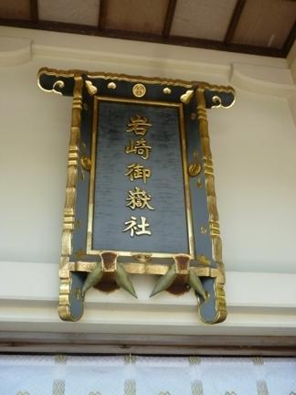 岩崎御嶽社29.JPG
