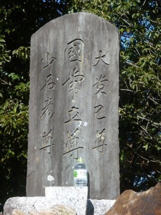 岩崎御嶽社38.JPG