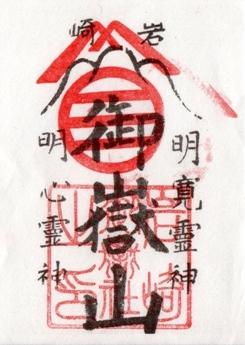 岩崎御嶽社 御朱印 妙心霊神 明寛霊神.jpg