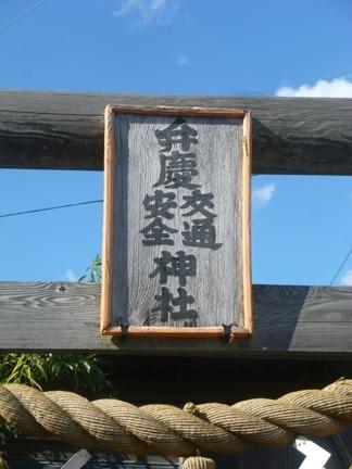 弁慶交通安全神社03.JPG