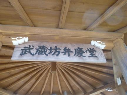 弁慶交通安全神社08.JPG