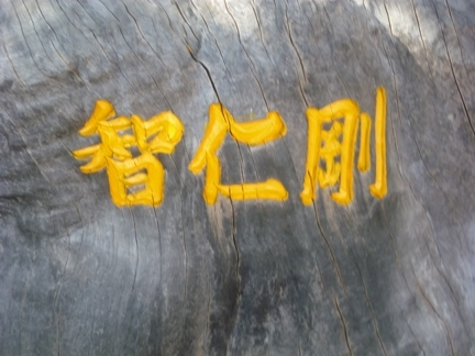 弁慶交通安全神社09.JPG