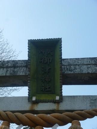 御津神社05.JPG
