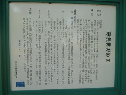 御津神社06.JPG